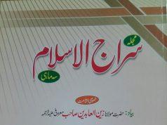 Mujallah Siraj ul Islam - Maulana Zain ul Abideen Maroofi Ra Number