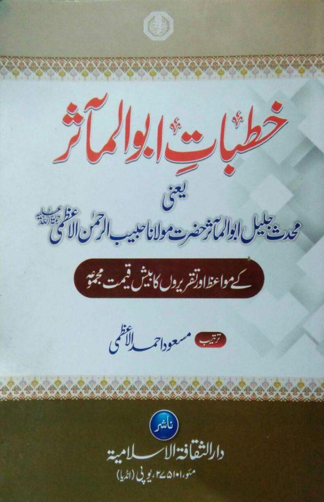 Khutbat i Abul Maasir Maulana Habib ur Rahman Azmi ra