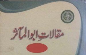 Maqalat i Abul Maasir Maulana Habib ur Rahman Azmi ra