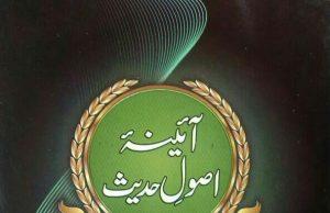 Aaina Usool i Hadith,Mufti Inam ul Haq Qasmi Sitamarhi