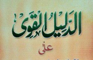 Al Dalil Al Qawi Ala Tark Al Qirat Lil Muqtadi,Maulana Ahmad Ali Muhaddith Saharanpuri ra