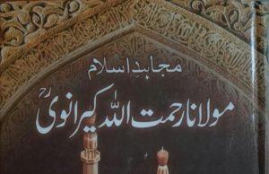 Mujahid i Islam Maulana Rahmatullah Kairanwi ra,Maulana Nizamuddin Aseer Adravi Sahib