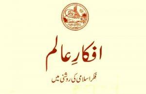 Afkar e Alam,Maulana Nizamuddin Aseer Adravi Sahib