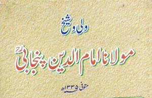 Maulana Imam ud Deen Panjabi ra By Maulana Nizamuddin Aseer Adravi Sahib