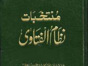 Muntakhabat Nizam ul Fatawa,Mufti Nizamuddin Azmi ra