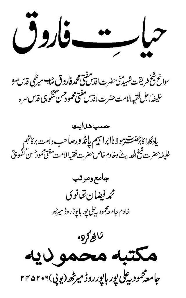 Hayat i Farooq - Swaneh Mufti Farooq Meerathi ra