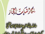 Nigarishat i Ijaz , Maulana Ijaz Ahmad Azmi ra