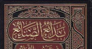 Badai al Sanai,Imam Abu Bakr Ala al-Din al Kasanai al Hanafi ,Dar al Hadith Cairo