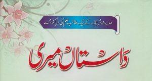 Dastaan Meri,Autobiography of Maulana Dr Taqiuddin Nadwi