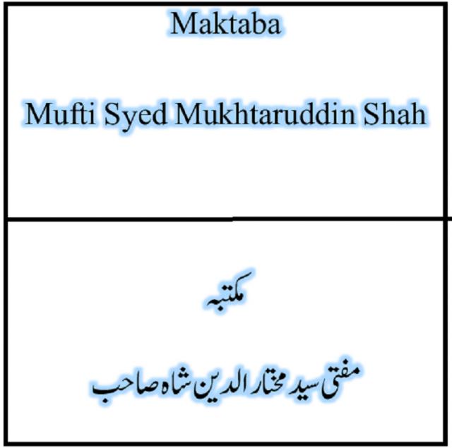 Maktaba Mufti Syed Mukhtaruddin Shah Sahib،Books of Mufti Syed Mukhtaruddin Shah Sahib
