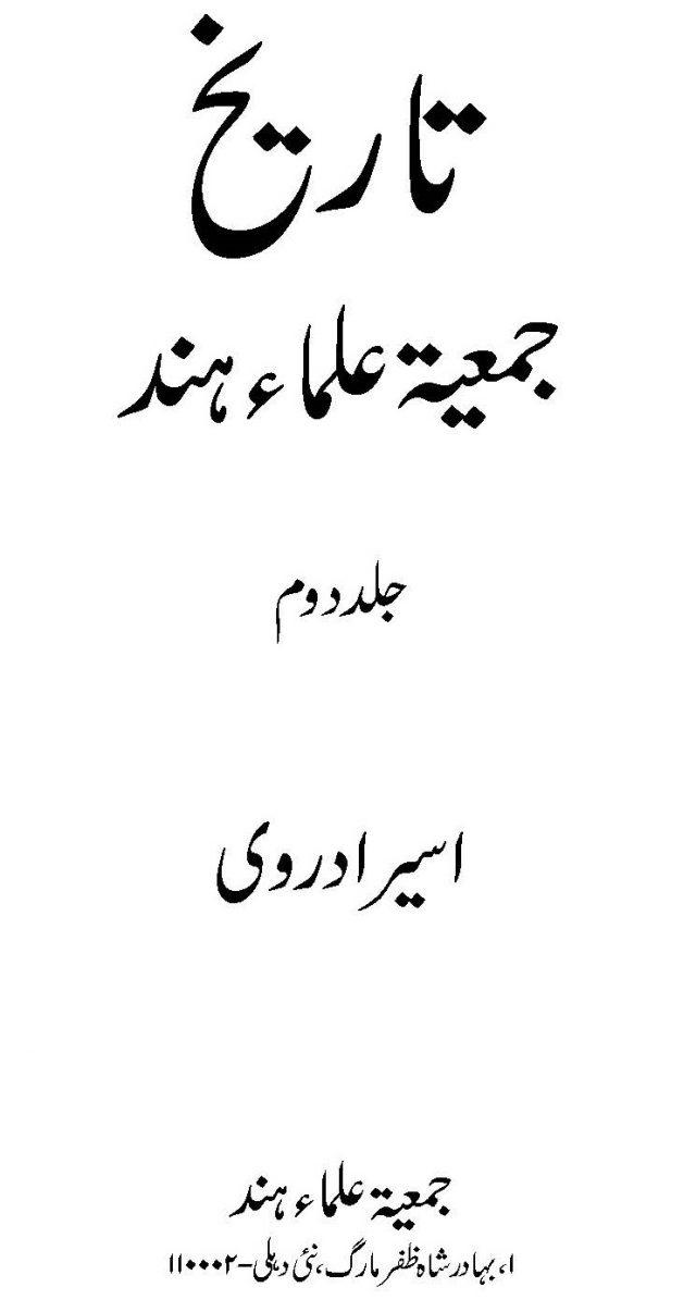 Tareekh Jamiat Ulama i Hind,Maulana Nizamuddin Aseer Adravi Sahib