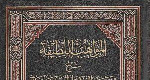 al Mawahib al Latifah Sharh Musnad al Imam Abi Hanifah, Allama Muhammad Abid al-Sindhi ra,Maulana DR Taqiuddin Nadwi