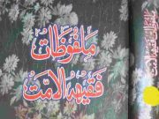 Malfoozat Faqeeh ul Ummat (Urdu) - Irshadat Mufti Mahmood Hasan Gangohi ra