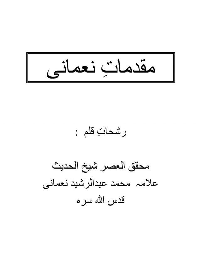 Muqaddimaat i Nomani,Muqaddimaat of Maulana Abdur Rasheed Nomani ra,Maulana Abdur Rasheed Nomani ra