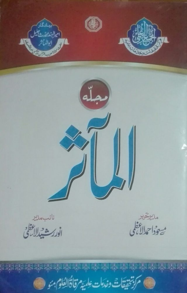Al Maasir Magazine , Mujallah Al Maasir
