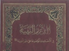 al Durar al Bahiyyah fi al Ahadith al Mawdhuah ala Khayr al Bariyyah,Sheikh Yusuf Khattar Muhammad