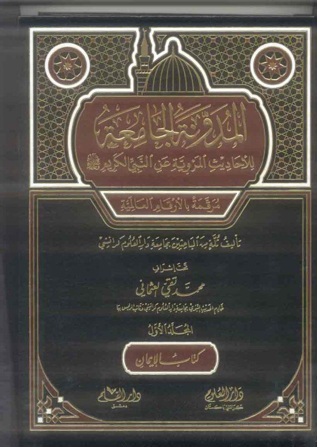 Al-Mudawaana al-Jamia lil Ahadith al-Marwiyya an al-Nabi-Kareem,Muraqqama bil Arqam al Alamiyya,Mufti Taqi Usmani