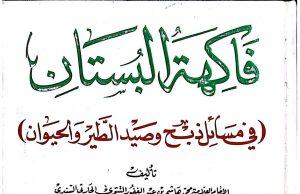 Fakihat al Bustan fi Masail Dhabḥ wa Sayd al Tayr wa al Hayawan,Allama Hashim Tattawi ra