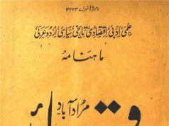 Mahnama Quaid Moradabad