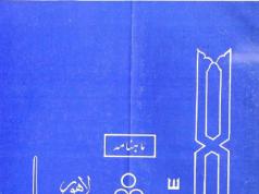 Al Rasheed Magazine,Maulana Abdul Rasheed Arshad
