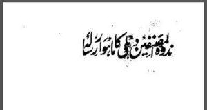 Burhan Magazine,Maulana Saeed Ahmad Akbar Abadi ra