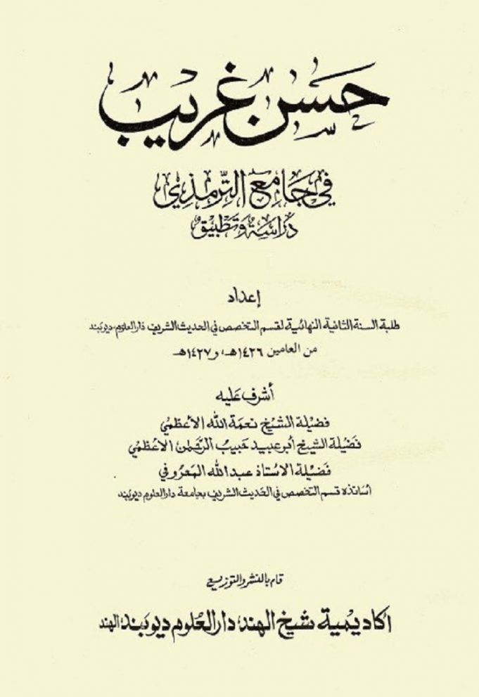 Hasan Gharib Fi Jami al Tirmidhi