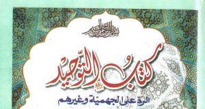 Kitab ut Tawheed,Sheikh ul Hadith Maulana Yunus Jaunpuri ra