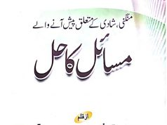 Mangni Shadi Kay Mutaliq Paish Anay Walay Masail Ka Hal,Mufti Ahmad Khanpuri