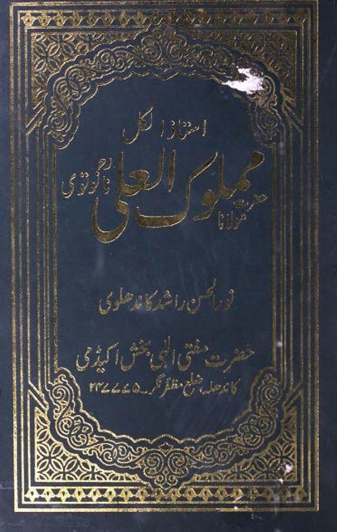 Ustadh al Kul Maulana Mamlook al Ali Nanotvi ra, Maulana Noor ul Hasan Rashid Kandhlavi