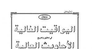 Al Yawaqit Al Ghaliyah,Muhaddith al Asar Maulana Yunus Jaunpori ra
