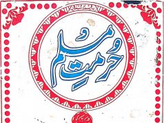 Hurmat i Muslim,Maulana Farooq Utranvi ra