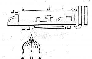 Roznamah Al Jamiat - Darul Uloom Deoband Number
