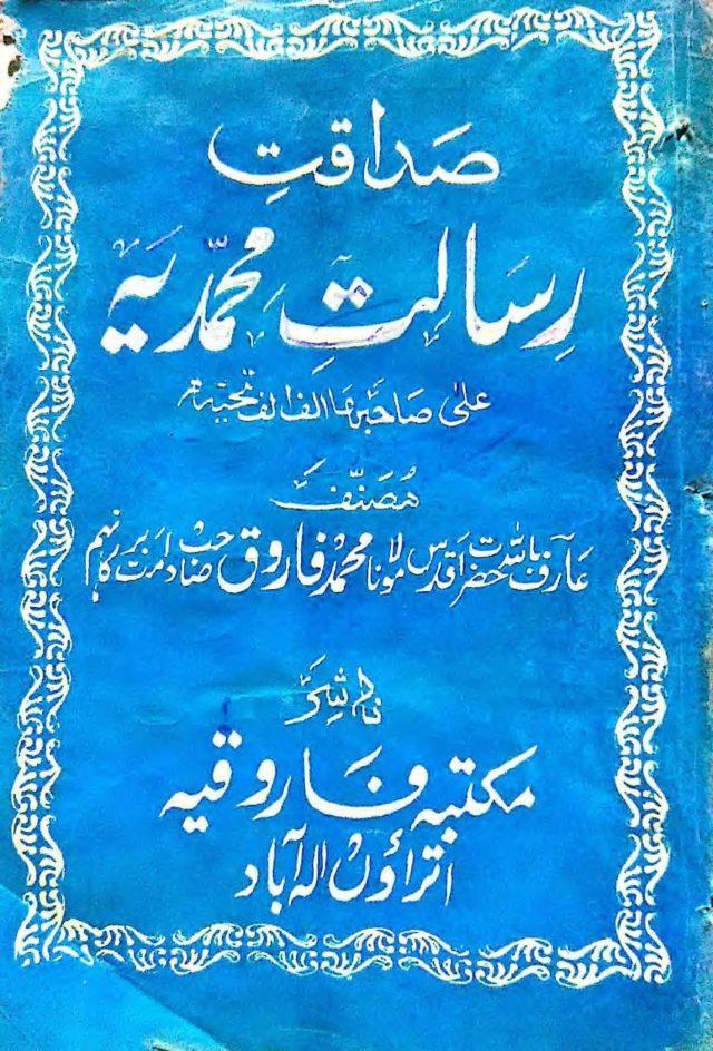 Sadaqat i Risalat i Muhammadia,Maulana Farooq Utranvi ra