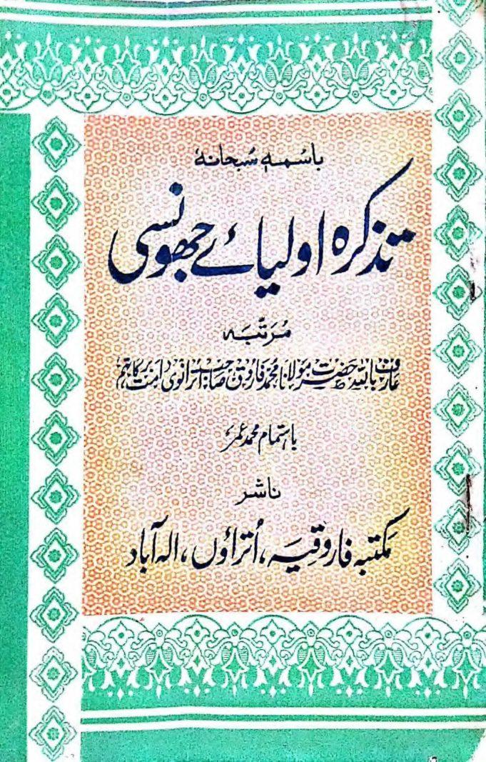 Tazkira Auliya i Jhaunsi,Maulana Farooq Utranvi ra