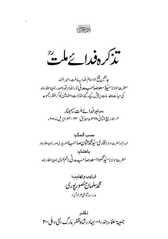 Tazkira Fida i Millat,Maulana Asaad Madani