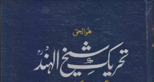 Tehreek i Shaykh ul Hind, Maulana Syed Muhamamd Mian ra