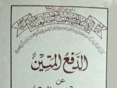 Al Dafa al-Mateen An al-Ifk al-Mubeen,Maulana Farooq Utranvi ra