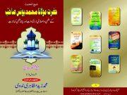 Malfoozat Sheikh ul Hadith Maulana Yunus Jaunpori ra,Mufti Muhammad Zaid Mazahiri Nadvi