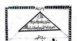 Nujoom i Hidayat By Maulana Farooq Utranvi ra