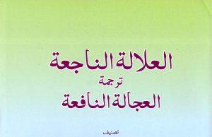al Alalah al Najiah,Arabic Translation of Ujalah al Nafiah,Shah Abdul Aziz Dehlvi ra