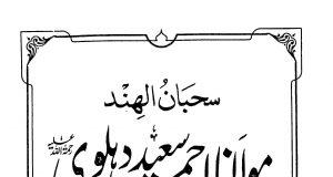 Sahban ul Hind Maulana Ahmad Saeed Dehlvi ra - Aik Siyasi Mutalia,Dr. Abu Salman Shahjahanpuri