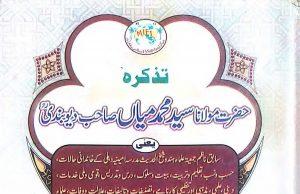 Tazkira Maulana Syed Muhamamd Mian ra