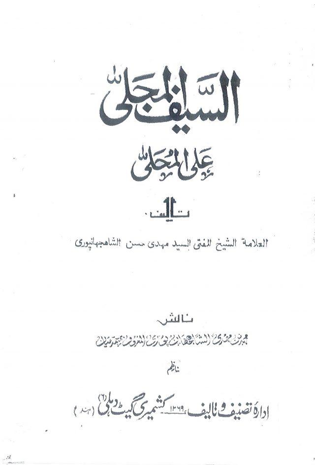 al Saif al Mujalla ala al Muhalla,Mufti Mahdi Hasan Shahjahanpuri ra