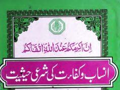 Ansab wa Kafaat Ki Shari Haisiyat, Abul Maasir Maulana Habib ur Rahman Azmi ra