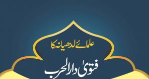 Fatawa Nusrat ul Abrar