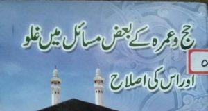 Hajj Wa Umra Kay Baaz Masail Mai Ghulo Aur Us Ki Islah , Maulana Ijaz Ahmad Azmi ra , Hajj , Umra , Islah