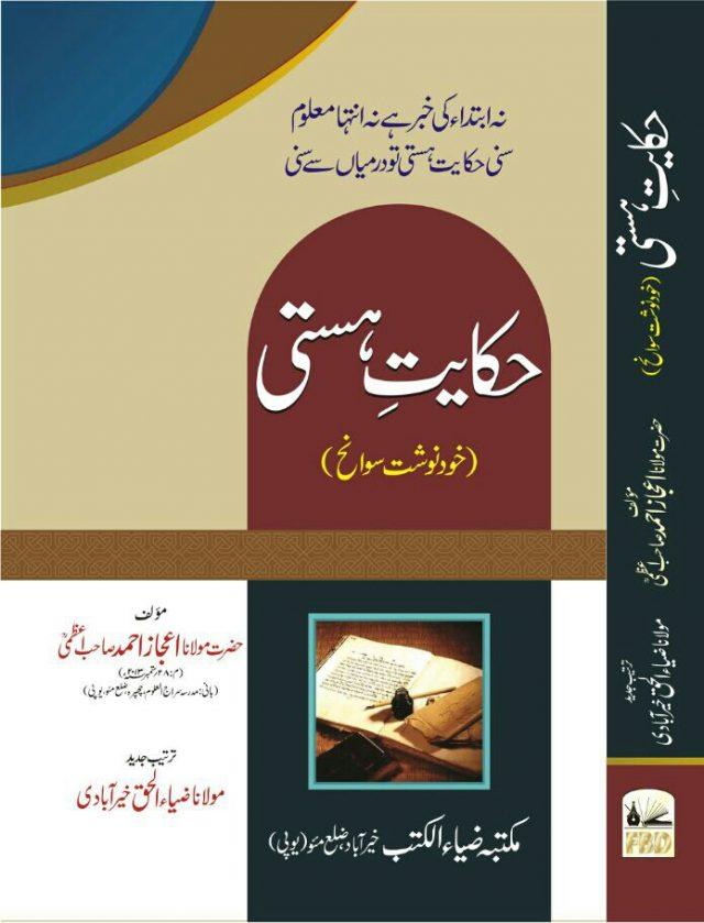 Hikayat i Hasti , Swaneh , Biography , Maulana Ijaz Ahmad Azmi ra