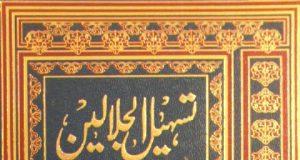 Maulana Ijaz Ahmad Azmi ra, Jalalain , Tasheelul Jalalain , Sharah Urdu Jalalain