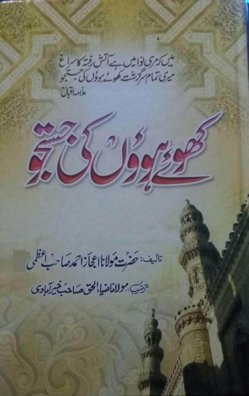 Khoyai Howaon Ki Justujo , Maulana Ijaz Ahmad Azmi ra , Biography , Swaneh