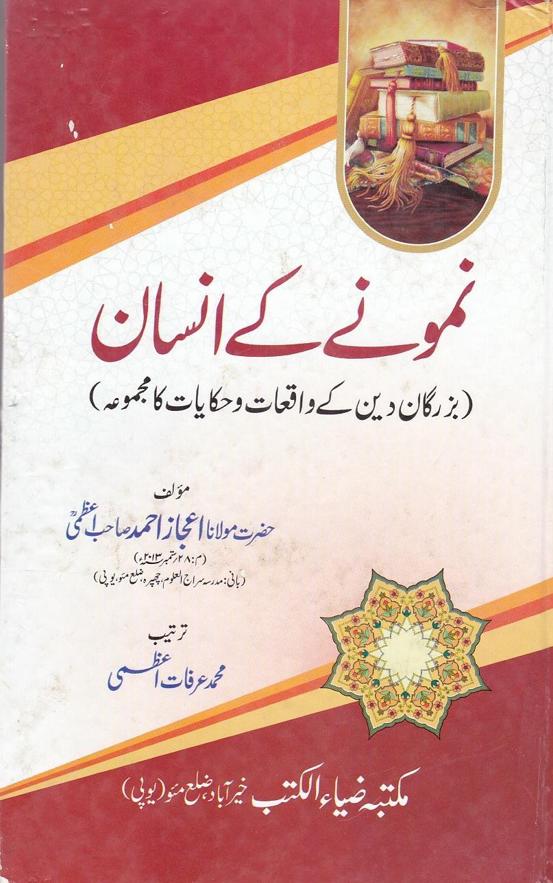 Namunay Kay Insan , Maulana Ijaz Ahmad Azmi ra